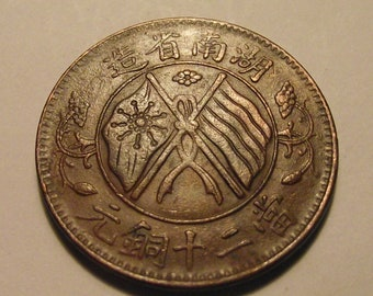 China Empire: 1919 Hunan Province 20 Cash Copper Coin (Y#400.4) #4366