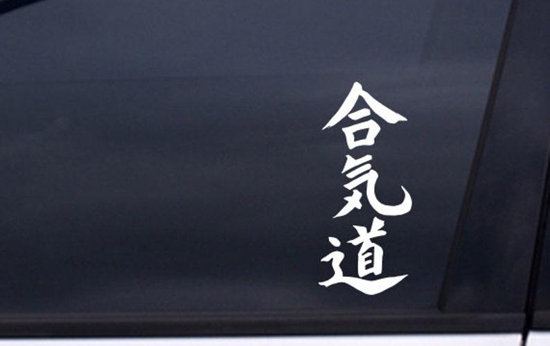 AIKIDO Kanji Sticker Decal 3 5