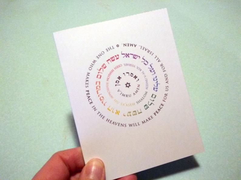 Oseh Shalom Mandala  A2 Small Notecard image 0