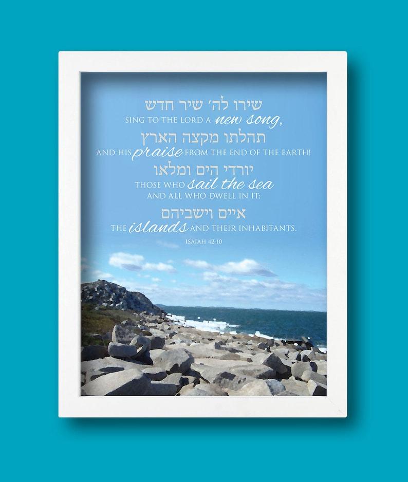Isaiah 42:10 Sail the Sea  Haftarah Bereishit  8x10 Print image 0