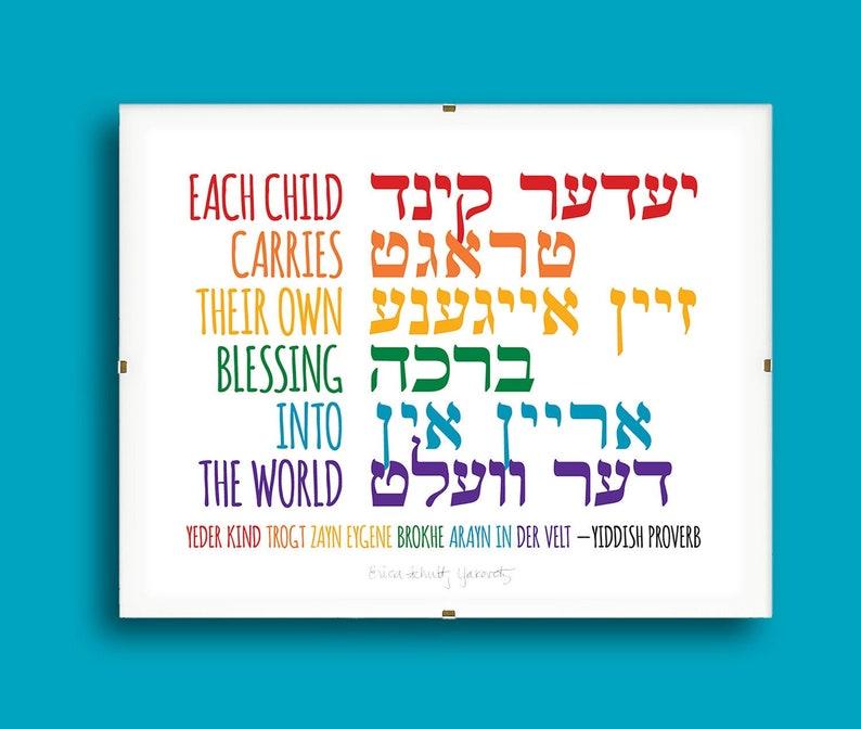 Own Blessing  Yiddish  8x10 Print image 0