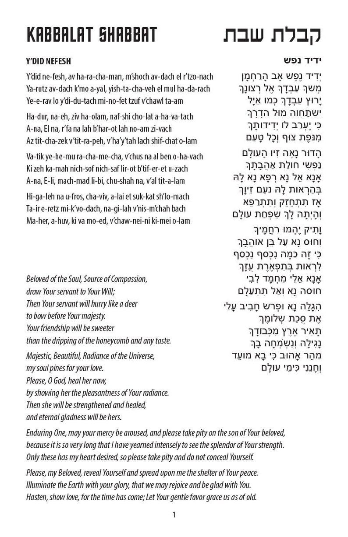 Kabbalat Shabbat Printable Friday Night Prayerbook Condensed image 0