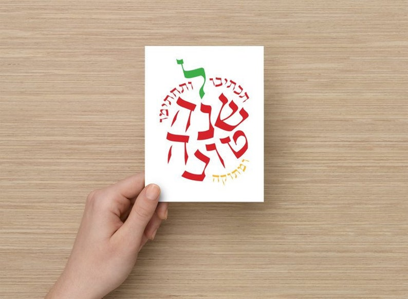 Rosh Hashanah Letterform Apple  A2 Small Greeting Card image 0