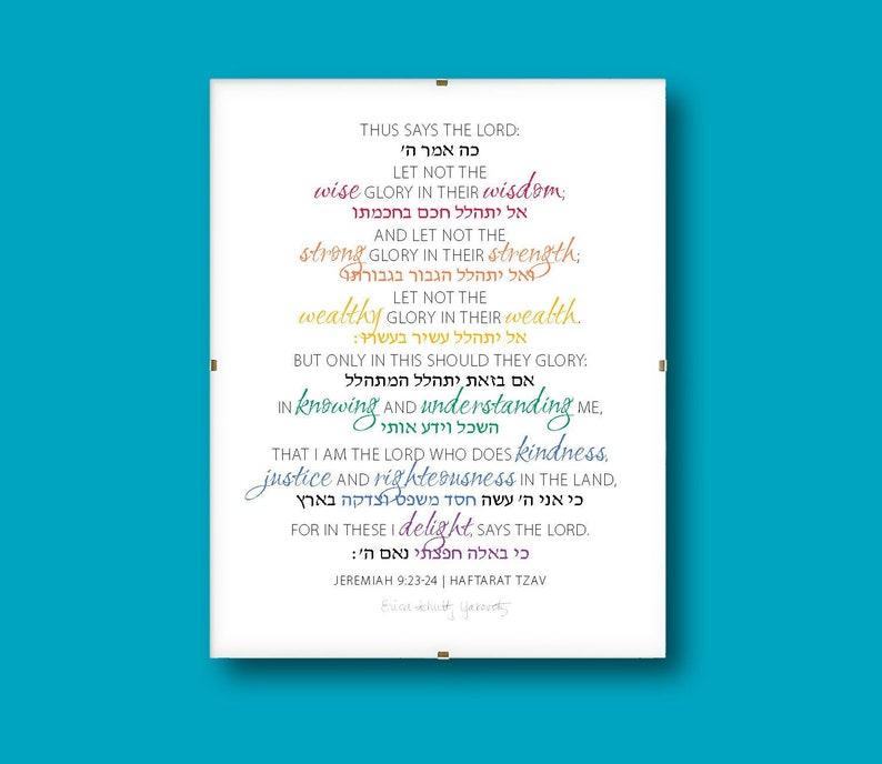Jeremiah 9:23-24  Haftarah Tzav  8x10 Print image 0
