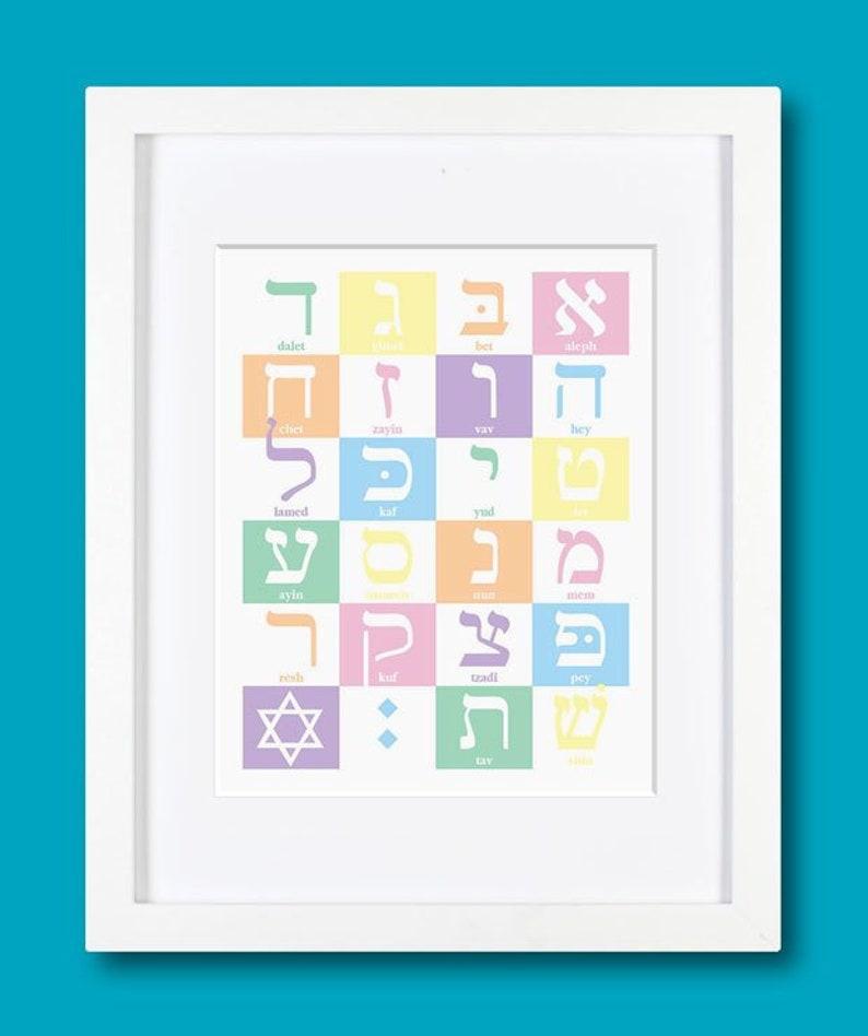 Hebrew Alphabet  Pastel  8x10 Print image 0