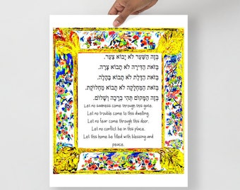ETSY Jewish Home Blessing, Birkat Habayit Fine Art Print by Art of Cassie Clark Judaica Chabad Wall Art