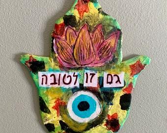 ETSY Mixed Media Hamsa Judaica Jewish Wall Art, Gam Zu L'Tovah