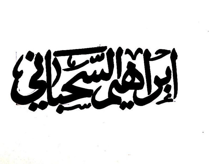 Custom Arabic Calligraphy Writing Design Rectangular One Name