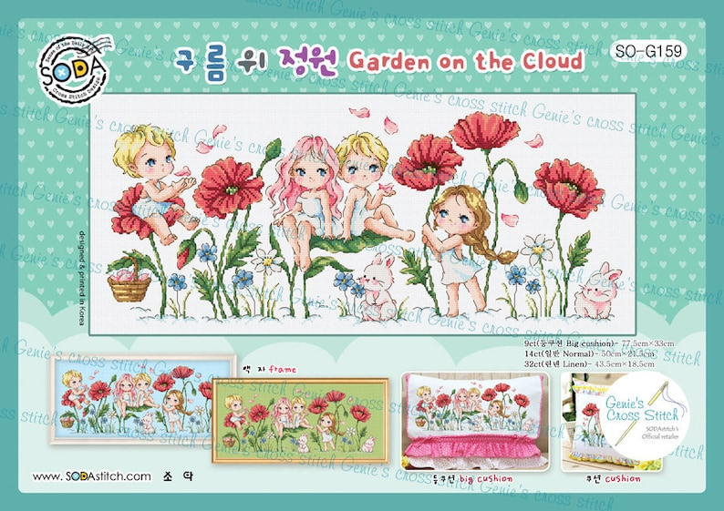 authentic Korean cross stitch design chart color printed on coated paper SODA Cross Stitch Pattern leaflet SO-G43 World Festival Gril