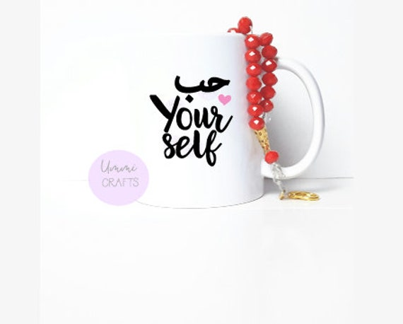 Love Yourself Arabic Mug Self Care Gifts Gifts For Her Etsy