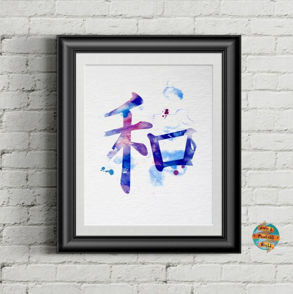 Peace Chinese Symbol Digital Artwork Printable Poster Wall Etsy
