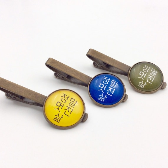 JW.ORG Korean Best Life Ever Tiebar in Blue, Yellow or Olive. Choice :Antique Brass or  Silver Plated.Blue Velvet Gift Bag. 1 Tie Clip only