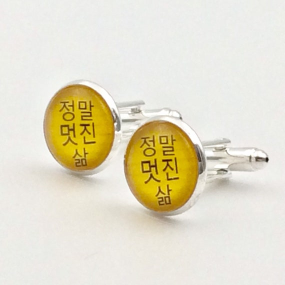 JW Korean Best Life Ever Cufflinks,  14 mm, Available in blue, yellow or olive. Antique Brass or Silver  with Blue velvet gift bag!