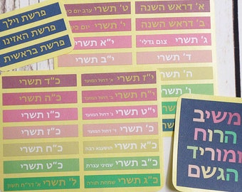 Jewish calendar   Etsy