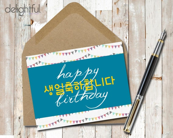Instant Download Koreanenglish Happy Birthday Card Etsy