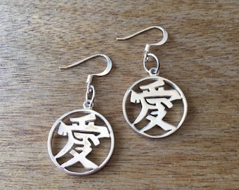 "Chinese Word Earrings, Love Earrings, Sterling Silver Earrings, Chinese Earrings, Chinese Character ""LOVE"" 愛 925 Sterling Silver Earrings"