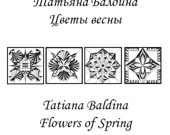 pdf digital download pattern challenge patterns album book etsy