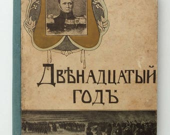 1912 Imperial Russian NAPOLEON WAR 1812 Antique Book Illustrated