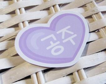 공주 - Princess Korean Heart Stickers - Hangul - Kpop Sticker