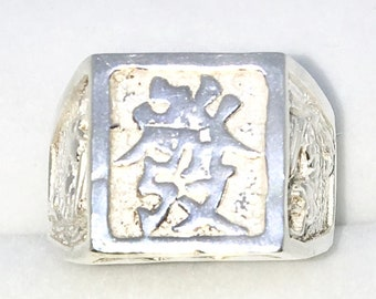 New Handcraft 925 Solid Sterling Silver ring band with wide Square Shape and Rich or Successful Chinese Letter