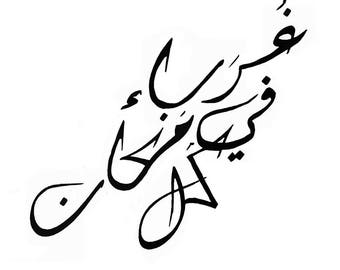 Arabic Calligraphy - loved ones