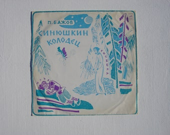 """Vinyl Record  Sinyushkin the well tale Bazhov Soviet Vintage 1973, Union records firm """"Melody"""" Moscow"""