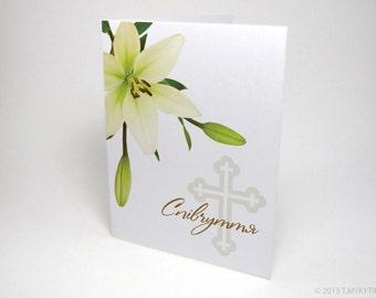 Sympathy Card 5.5 x 4.25 | Lily
