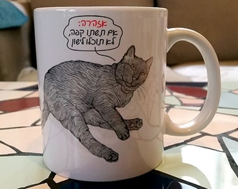 CAT MUG featuring Rafi and Spageti, the famous Israeli Cats from Ha'aretz Newspaper Comics - Coffee