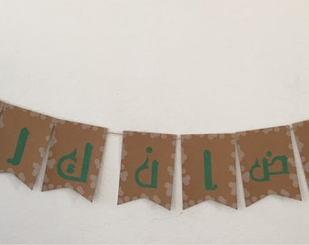 Ramadan Banner in Arabic