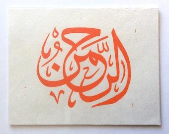 linocut - AR-RAHMAN // 5x7 art print // printmaking // block print // red orange // arabic calligraphy // names of God // Islamic art // 4x6