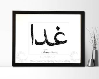 Arabic Calligraphy (Tomorrow) Framed