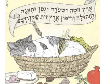 Cats Shavuot Print in Hebrew -  featuring Spageti, the famous Israeli cat from Ha'aretz Newspaper Comics