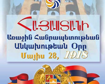 Armenian Independence Day, May 28 1918, celebrating 100 years, History of May 28, Kids Activity book, Western Armenian