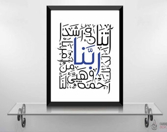 Rabbana Dua - Islamic Wall Art and Arabic Calligraphy   Islamic Decor and Art Prints   Modern Islamic Wall Art & Digital Paintings