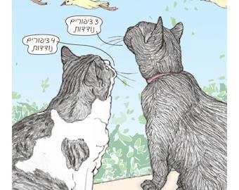 Chats Shana Tova carte postale - oiseaux - Rafi et spaghetti, les célèbres chats israéliens de Comics journal Ha'aretz