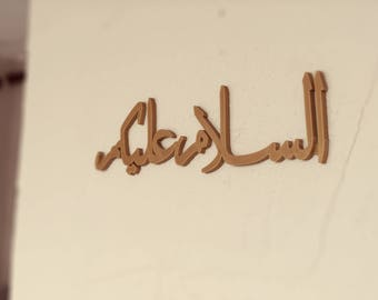 "3D Printed ""Assalamualaikum"" Arabic Calligraphy"
