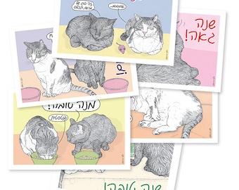 Shana Tova cartes postales - paquet de 6 - mettant en vedette Rafi et spaghetti, les célèbres chats israéliens de Comics journal Ha'aretz de chats