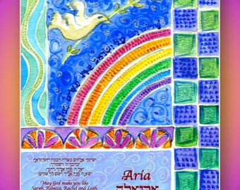 CUSTOM PERSONALIZED Daughter's Blessing - Judaica Wall Art - Hebrew English names - Jewish Art - Personalized gift for Girl - Rainbow