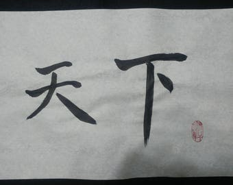 Chinese Calligraphy, writing,creation,Tradition,art, painting,picture,ink,penmanship,Handmade item,word,glad,Taiwan,conquer the country