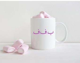 Muslim BFF Mug in arabic, urdu, farsi - Islamic Arabic calligraphy art, muslim bestie birthday gift
