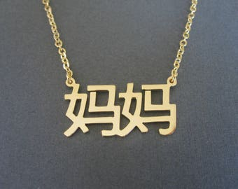 Personalized Gold Chinese Name Necklace - Chinese Name Gift - Hand Script Chinese Gift - Custom Name Gift - Custom Name Necklace
