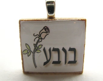 Hebrew Scrabble tile - Bubbe - Grandma or Grandmother - Hebrew letters with rose