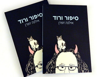 Pink Story (2005, in Hebrew)