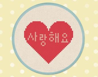 Sarang hae yo Cross Stitch Pattern. Korean I Love You Cross Stitch Modern Simple Cute Cross Stitch PDF Pattern Instant Download