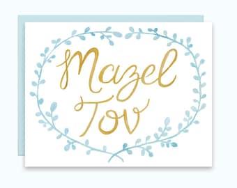 Mazel Tov Card, Watercolor Mazel Tov Card, Jewish Wedding Card, Bar Mitzvah Card, Bat Mitzvah Card, Watercolor Mazel Tov Card, Mazel Greetin