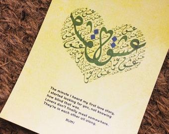 Rumi Love Story - Rumi Decor   Wall Art Prints   Rumi Love Story in Arabic Calligraphy   Islamic Wall Art & Digital Paintings