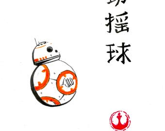 BB-8 Sumi-e Painting Digital Print - Download and Print Instantly!