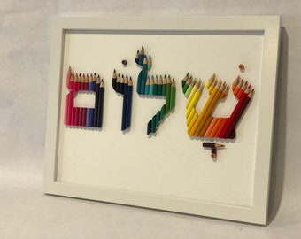 Shalom, Custom Colored Pencil Hebrew Word, Judaica Wall Art, Jewish wedding gift, Rainbow Wall Art