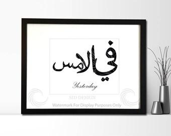 Arabic Calligraphy (Yesterday) Framed