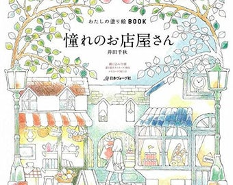 My Coloring Book Longing Shop Coloring Page - 憧れのお店屋さん(わたしの塗り絵BOOK By 井田千秋